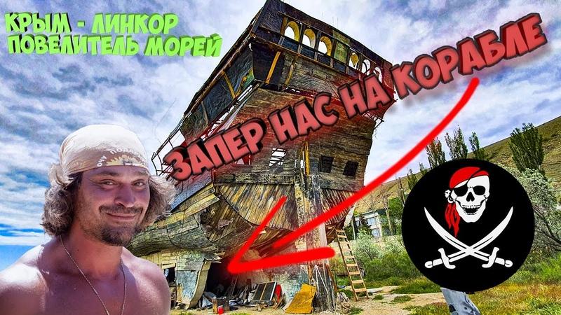 КРЫМ-СЕГОДНЯ 2020 Вся правда про Повелителя морей Судак, бухта Бугаз. Где стоит побывать в Крыму?