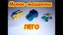 Как собрать мини машинки из Лего