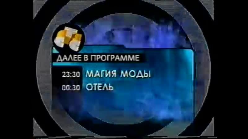 Далее (СТС, 1998) «Магия моды», «Отель»