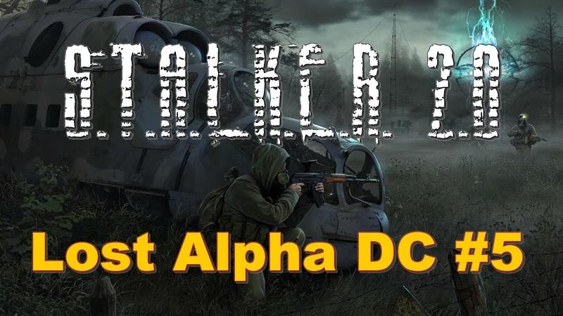 S.T.A.L.K.E.R. 2.0 - Lost Alpha DC 5 - STARIY Хардкорное Прохождение