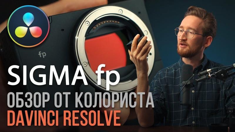 Обзор камеры SIGMA fp глазами профессионального колориста Davinci Resolve