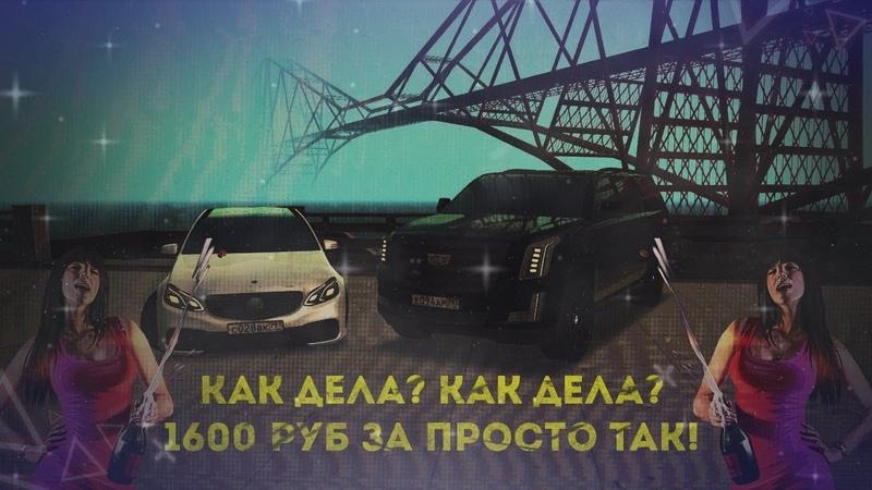На Melody RolePlay раздают всем по 1600 рублей за квесты