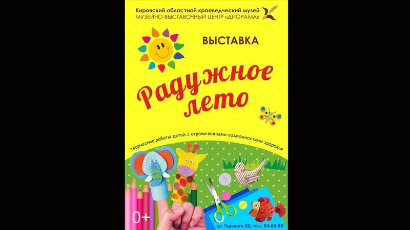 Выставка Радужное лето. МВЦ Диорама и клуб Доброе сердце