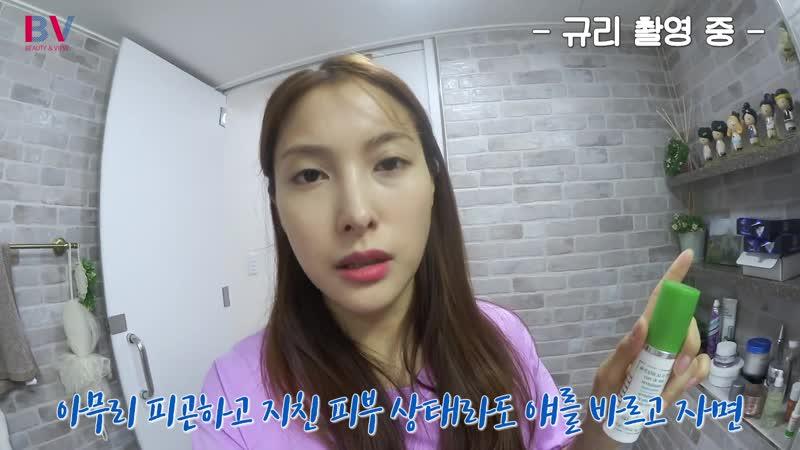 200421 Eunjung - Beauty View ep.10 - 연예인 랜선 집들이~ 향수덕후 KARA 박규리 방 화장대 구경해볼까나~