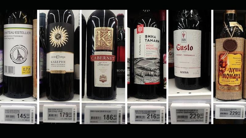 Самое дешевое вино из Ашана Честная дегустация
