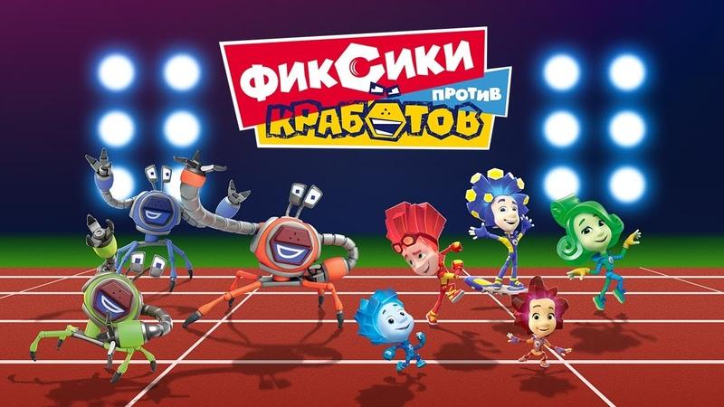 🔥Фиксики против Кработов🔥 Новая игра по мультфильму бесплатно на iOS и Android