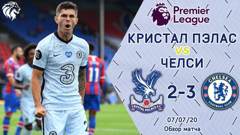 КРИСТАЛ ПЭЛАС ЧЕЛСИ 2 3 ОБЗОР МАТЧА CRYSTAL PALACE 2 3 CHELSEA REVIEW