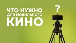 Азбука мобильного кино Что нужно для мобильного кино Выпуск 2 из 10