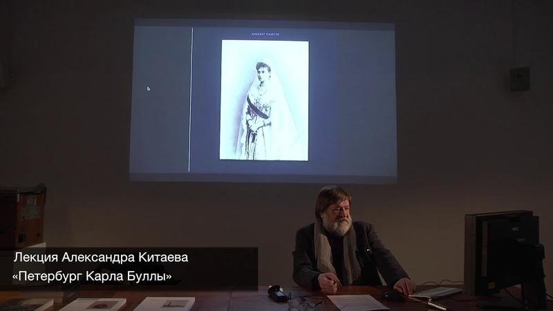 Лекция Александра Китаева Петербург Карла Буллы