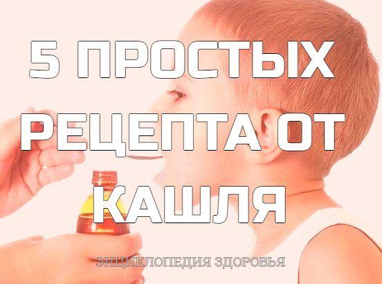 5 ПРОСТЫХ РЕЦЕПТА ОТ КАШЛЯ!!!