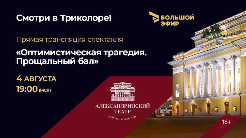 Да, смотрите премьеры Александринского театра в Триколоре!