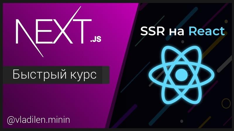 NextJS Быстрый Курс SSR на React JS 2020