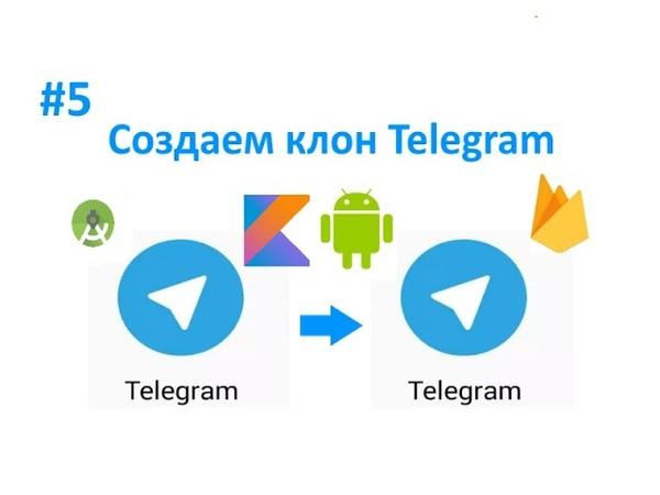 5 Рефакторинг кода Как создать клон Telegram Пишем свой мессенджер для Android на Kotlin