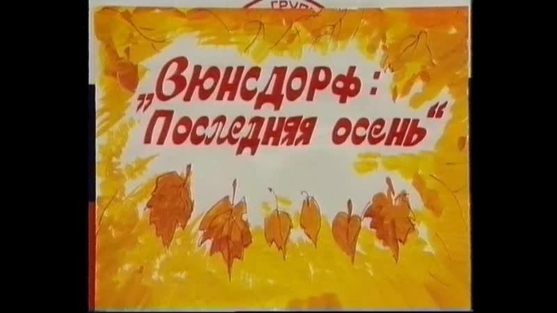 Фильмы о штаб квартире Западной группы войск г Вюнсдорф Последняя осень Вюнсдорфа