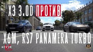 ЛЮТЫЙ BMW X3 3.0 diesel 400+HP ПРОТИВ x6m stage 1, Audi Rs7, Porshe Panamera Turbo. ДИЗЕЛЯ ВАЛЯТ