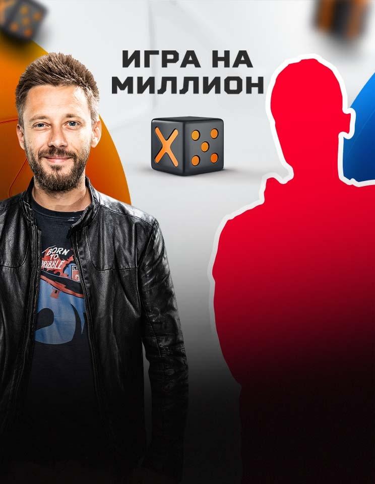 Борьба за миллион продолжается! Эксперт Winline Сергей Кривохарченко против Профи СТАВКА TV в конкурсе Х5