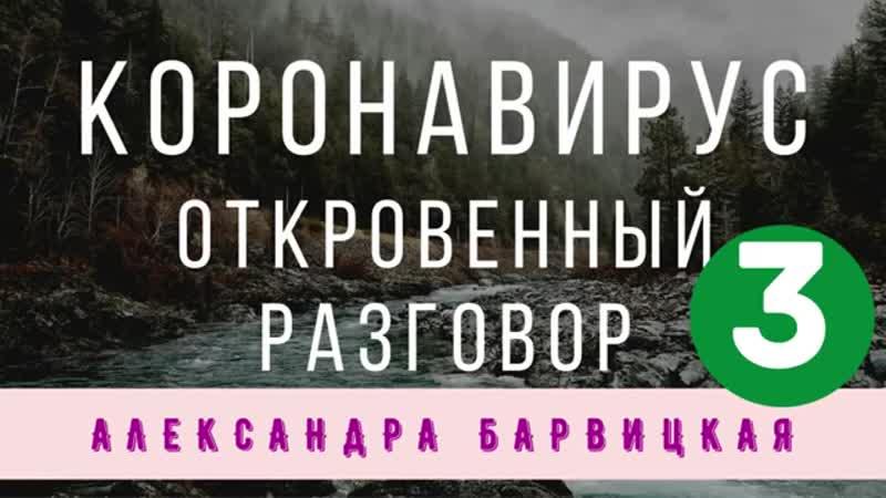 3 КОРОНАВИРУС КАК СПАСТИ СВОИХ БЛИЗКИХ И СПАСТИСЬ САМИМ Александра Барвицкая