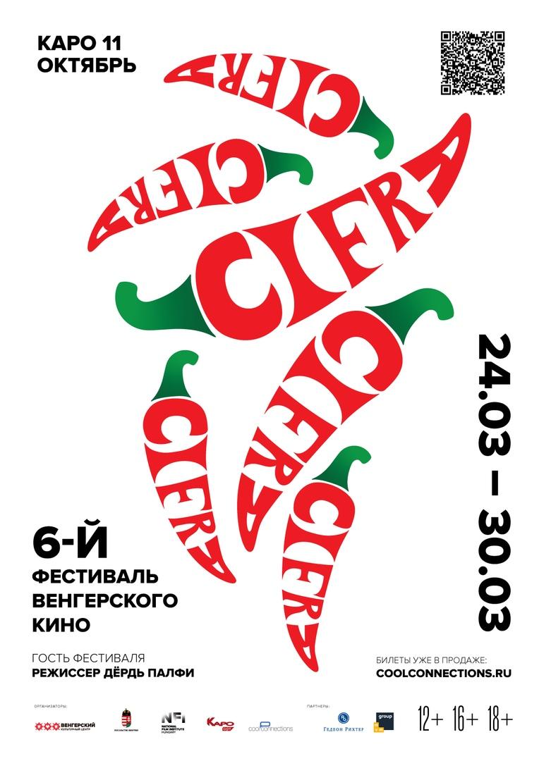 Афиша Москва CIFRA 6 / ФЕСТИВАЛЬ ВЕНГЕРСКОГО КИНО в Москве
