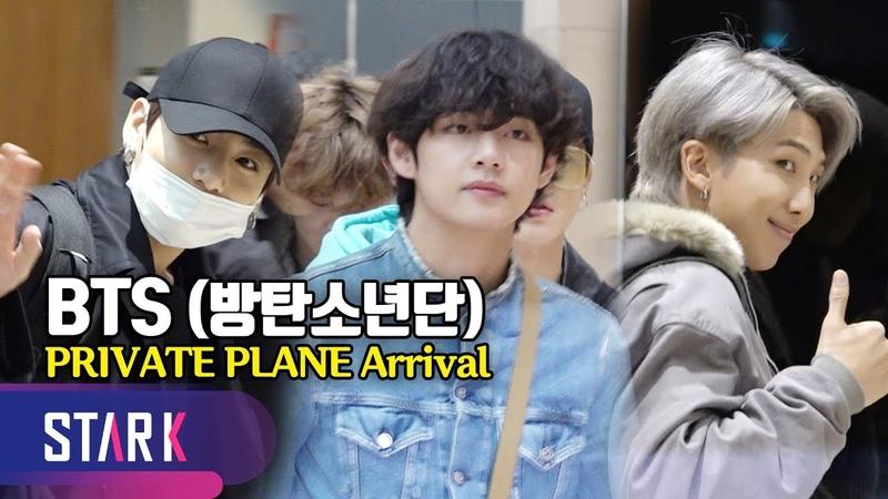 BTS, 20191215_PRIVATE PLANE Arrival (방탄소년단 귀국, 매직샵영업장점종료 '또 만나요 아미')