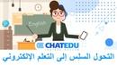 Заказать видео Производство видеороликов для сайта Создание рекламных роликов ChatEdu B2B