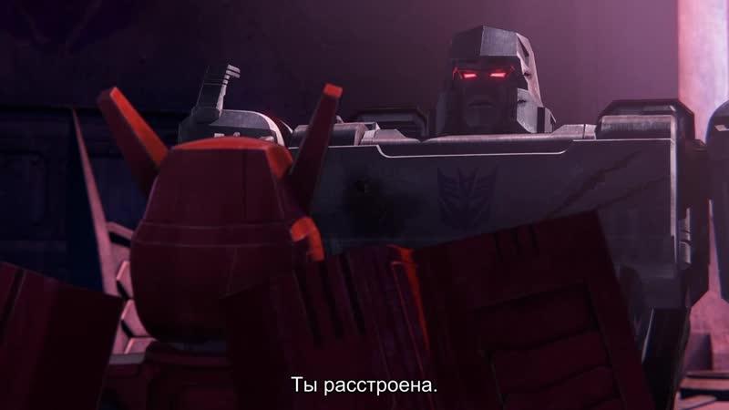 Трансформеры Война за Кибертрон 2 серия с субтитрами