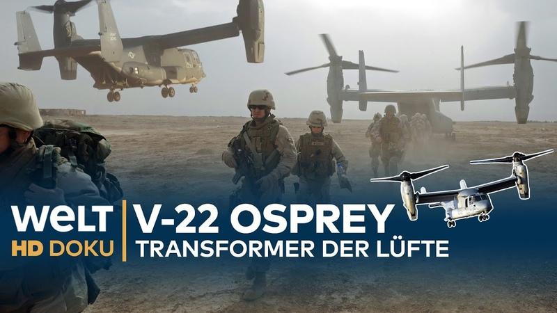 V-22 OSPREY - Transformer der Lüfte | HD DOKU