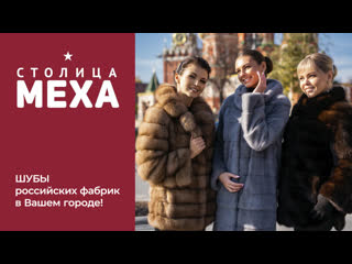 Столица МЕХА - шубы Российских фабрик
