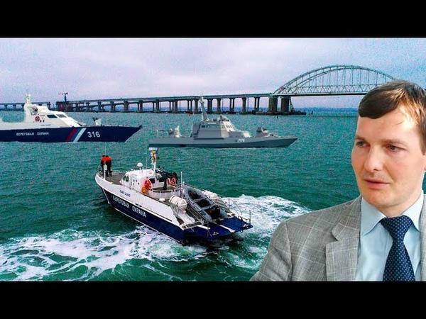 Вспомнили, что получили по зубам: Киев требует «миллионы долларов» за инцидент в Керченском проливе
