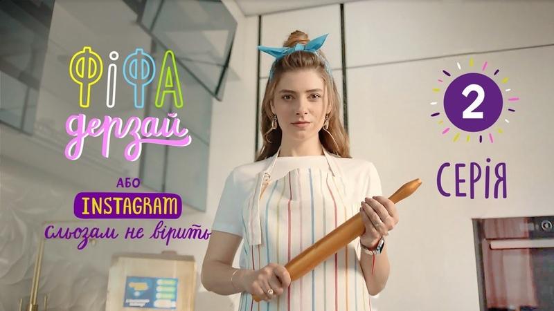 Фіфа, дерзай! 2 серія (на украинском)