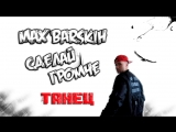 Max Barskih - СДЕЛАЙ ГРОМЧЕ (Танец, Танцы, Freestyle, Dance, Макс Барских)