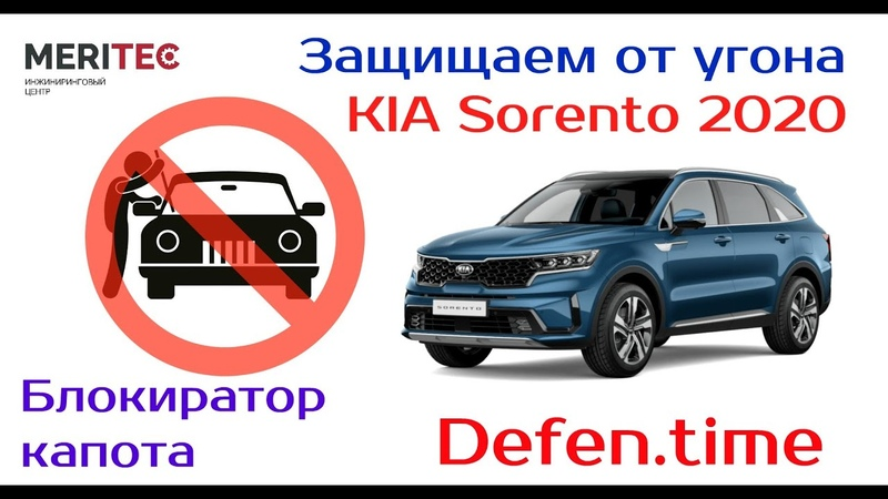 Kia Sorento 2020 видеопособие по монтажу блокиратора капота 218