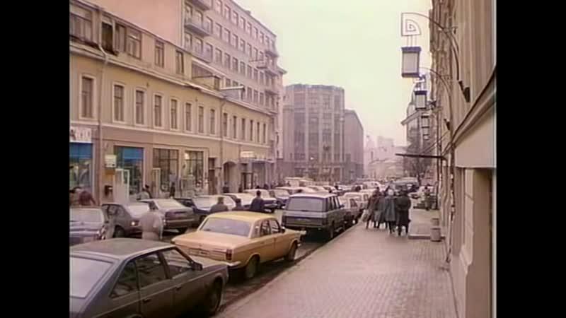 ➡ На углу, у Патриарших (1995) 1 Сезон. 4 Серия.