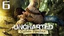 Uncharted: Судьба Дрейка (Drake's Fortune) - Глава 5: Крепость [#6] PS4 60fps