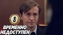 КОМЕДИЯ ВЗОРВАЛА ТРЕНДЫ! ВРЕМЕННО НЕДОСТУПЕН 8 серия Русские комедии новинки, фильмы HD