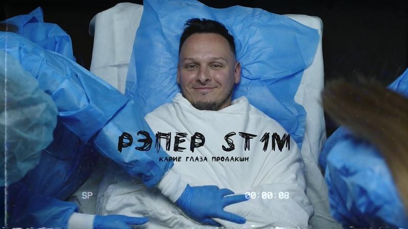 ST1M Идеальный пациент feat Злой Малой 7 раунд 17 независимый Official Video