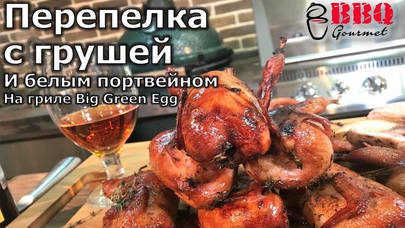 Перепелка с грушей и белым портвейном на гриле Big Green Egg Grilled quail
