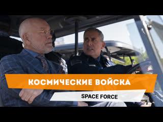 Космические войска | Space Force  русский трейлер сериала 2020