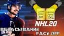 NHL 20 Видеоурок для новичков, вбрасывание face-off