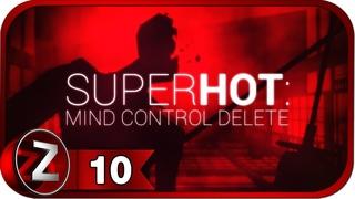 SUPERHOT: MIND CONTROL DELETE ➤ Повторение плохая штука ➤ Прохождение #10