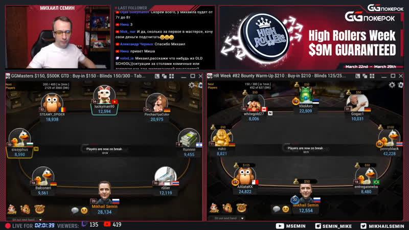 Онлайн покер турниры Уикенд у Хайроллеров