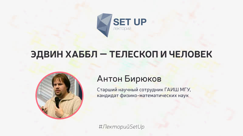 Антон Бирюков — Эдвин Хаббл — телескоп и человек