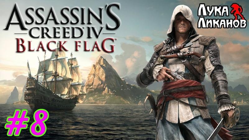ASSASSINS'S CREED IV BLACK FLAG 🏴 ASSASSINS'S CREED 4 🏴 проходим сюжет ☠️ часть 8