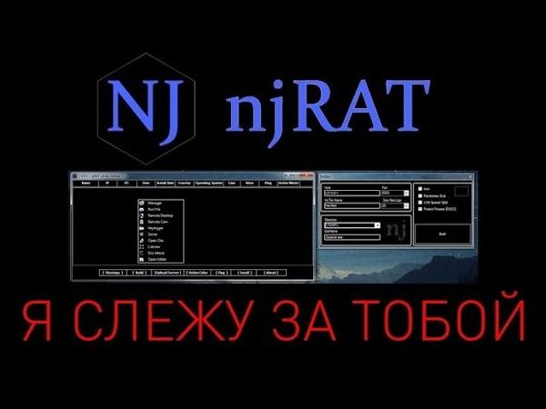 Обзор на njRAT v0.11G