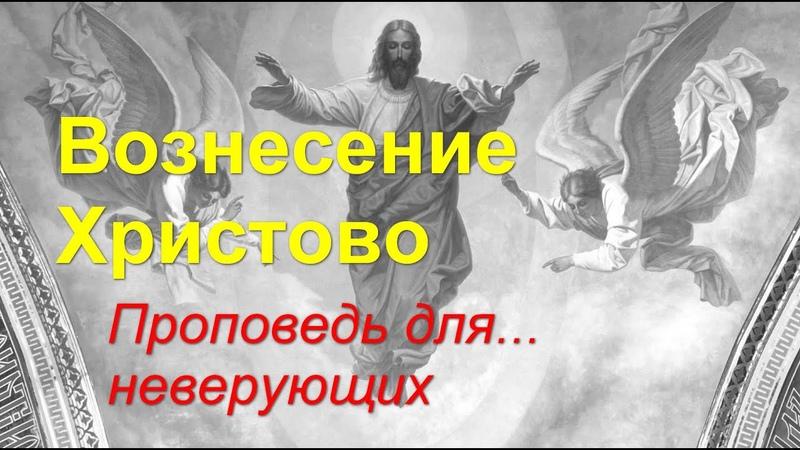 Вознесение Иисуса Христа Проповедь для неверующих