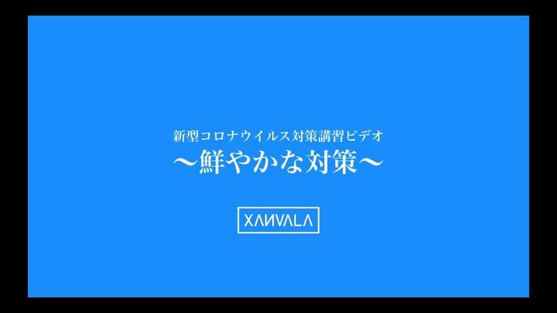 新型コロナウイルス対策講習ビデオ 〜鮮やかな対策〜 XANVALA