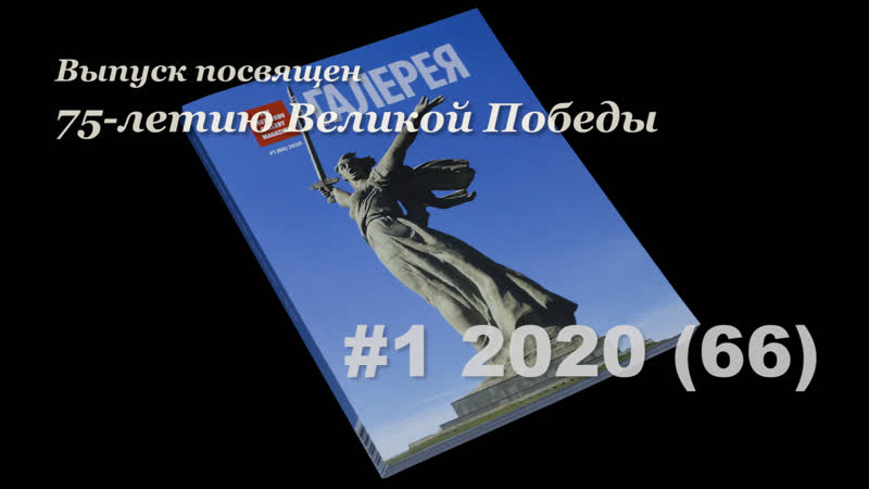 66-й выпуск журнала Третьяковская галерея (2-й вариант)
