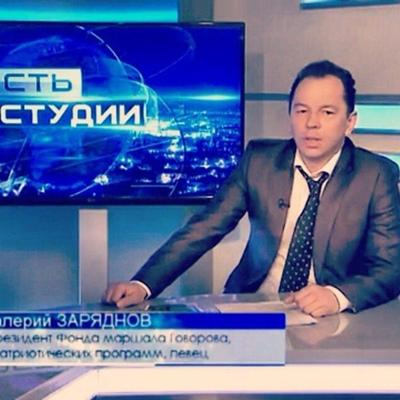 Валерий Заряднов