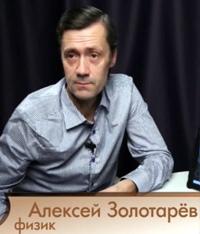 Алексей Золотарёв   КОБ
