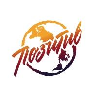 Логотип ПозитиВ / Горнолыжные туры / Челябинск