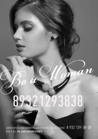 """Набор на курс преображения """"Be a woman"""""""